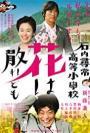 Ishiuchi jinjô kôtô shôgakkô: Hana wa chiredomo (2008)