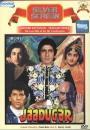 Jaadugar (1989)