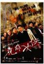 Jian hu nu xia Qiu Jin (2011)