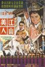 Jiang shan mei ren (1959)