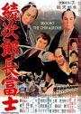 Jirocho - The Chivalrous (1960)