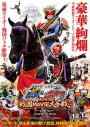 Kamen Rider × Kamen Rider Gaim & Wizard: The Fateful Sengoku Movie Battle (2013)