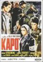 Kapò (1959)
