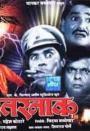 Khatarnak (2000)