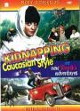 Kidnapping, Caucasian Style (1967)