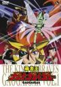 King of Braves GaoGaiGar (1997)