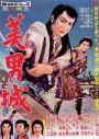 Kiru (1962)