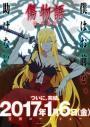 Kizumonogatari III: Reiketsu-hen (2017)
