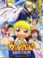Konjiki no Gash Bell!!: Unlisted Demon 101 (2004)