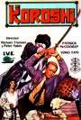 Koroshi (1968)