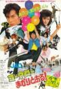Kotaro makari-toru! (1984)