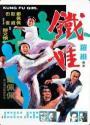 Kung Fu Girl (1973)