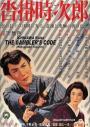 Kutsukake Tokijiro (1961)