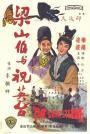 Liang Shan Bo yu Zhu Ying Tai (1963)
