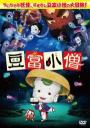 Little Ghostly Adventures of Tofu Boy (2011)