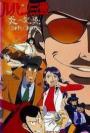 Lupin III: Crisis in Tokyo (1998)