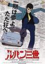 Lupin III (1971)