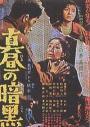 Mahiru no ankoku (1956)