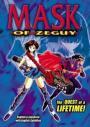 Mask of Zegai (1993)