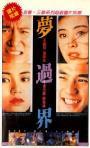Meng Guo Jie (1988)