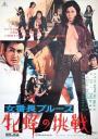 Mesubachi no chosen (1972)