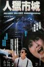 Missing Man (1989)