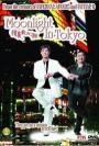 Moonlight in Tokyo (2005)