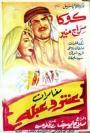 Mughamarat Antar wa Abla (1948)