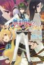 Musaigen No Phantom World (2016)