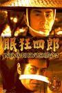 Nemuri Kyôshirô 2: Conspiracy in Edo Castle (1993)
