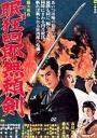 Nemuri Kyoshiro 8: Burai-ken (1966)