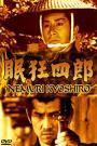 Nemuri Kyôshirô (1989)
