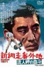 New Abashiri Prison 2: Conflict of Wanderers (1969)