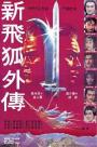 New Tales of the Flying Fox (1984)