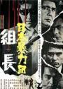 Nihon boryoku-dan: Kumicho (1969)
