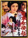 Nihon jokyo-den: kyokaku geisha