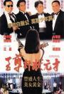 No Risk, No Gain: Casino Raiders, The Sequel (1990)