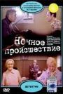 Nochnoye proishestviye (1981)