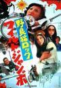Nora-neko rokku: Wairudo janbo (1970)