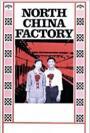 North China Factory (1980)