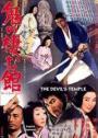 Oni no sumu yakata (1969)
