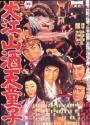 Ooe-yama Shuten-dôji (1960)