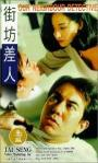 Our Neighbour Detective (1995)
