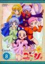 Petite Princess Yucie (2002)