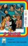 Play Catch (1983)