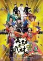 Princess and Seven Kung Fu Masters (2013)