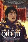 Qiu Ju da guan si (1992)