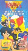 Ranma ½: One Flew Over the Kuno