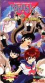 Ranma ½ Special: Yomigaeru kioku (1994)