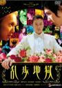 Ranpo jigoku (2005)